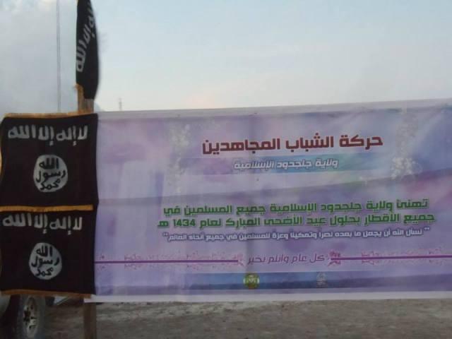 Al Shabaab Eid 1