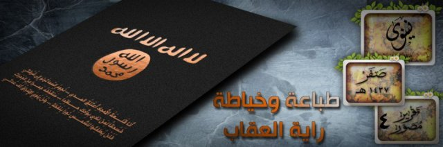 Impresión libros salafistas en Ninawa 25-11-15